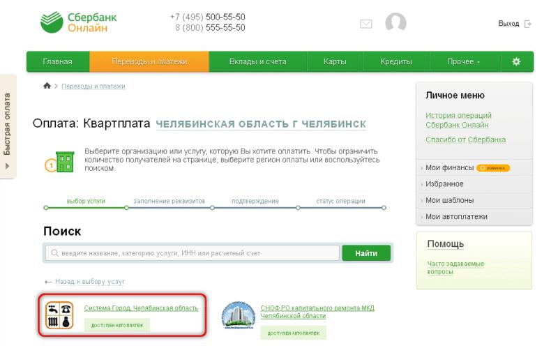 оплата квартплаты через Сбербанк Онлайн