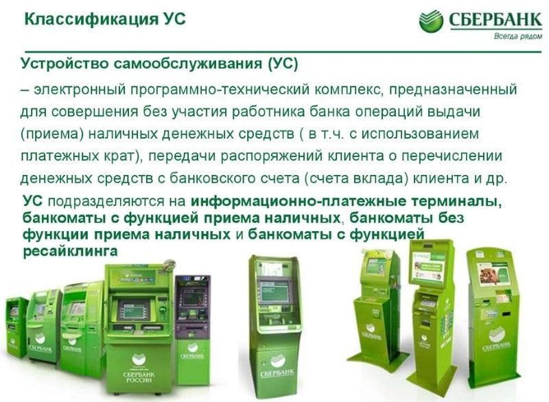 как снимать деньги с банкомата Сбербанка
