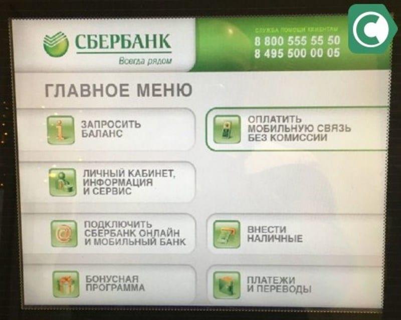 инструкция банкомата Сбербанка