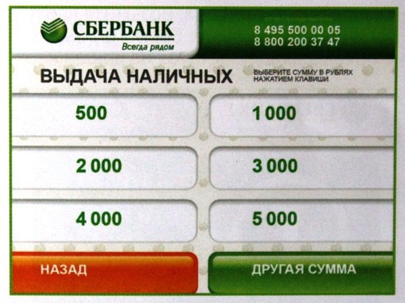 клавиатура банкомата Сбербанка