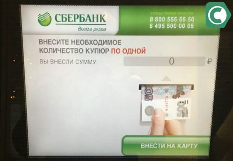 экран банкомата Сбербанка