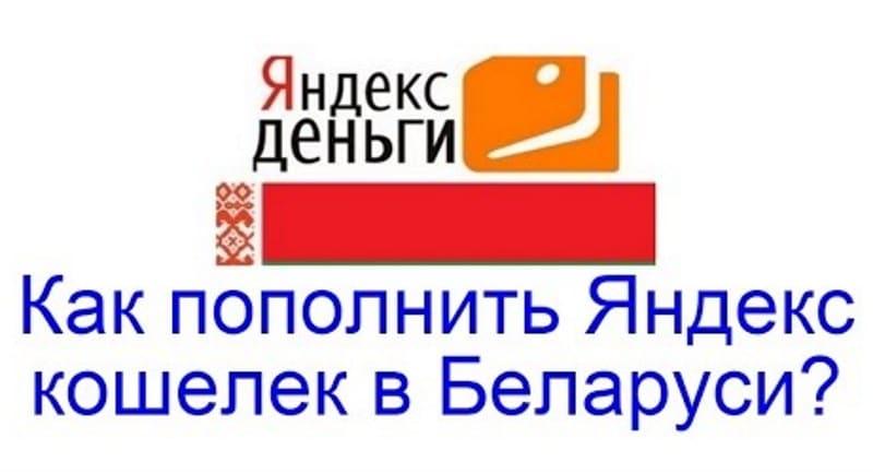 как пополнить Яндекс деньги в Беларуси