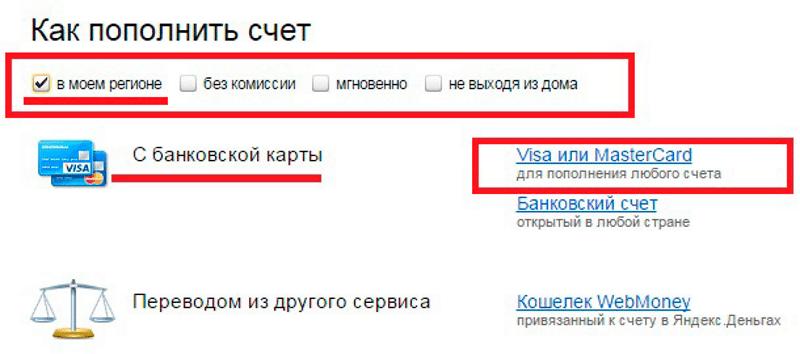 пополнить счет Яндекс деньги в Беларуси