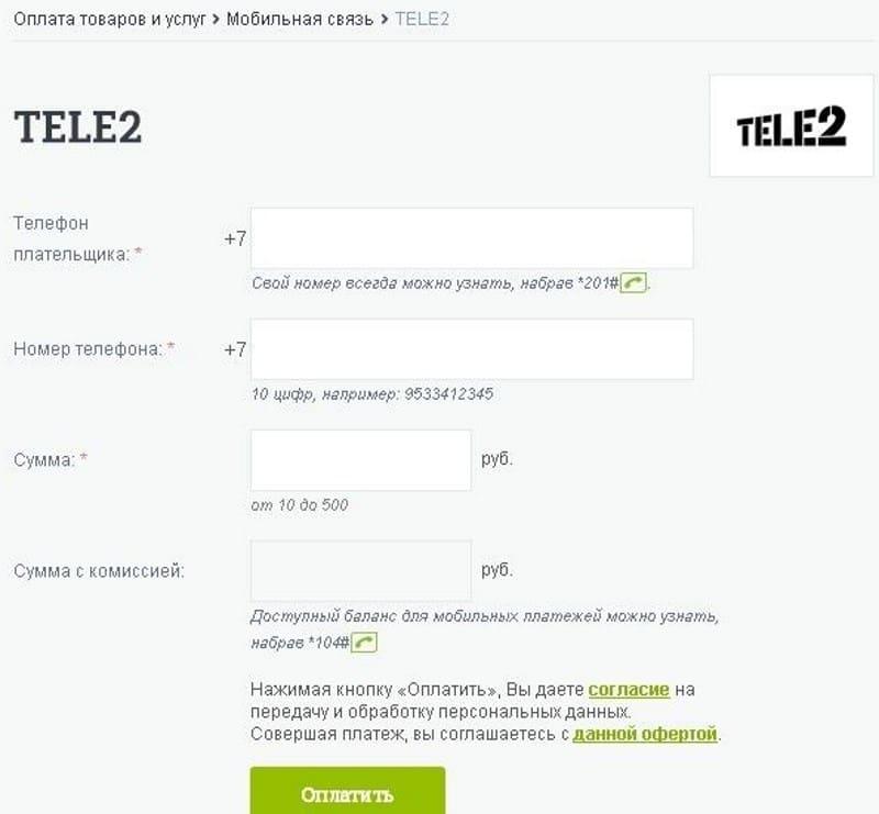 пополнение счета Теле2 другого абонента