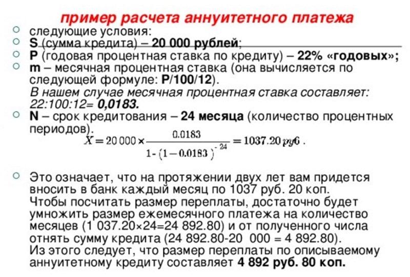 Изображение - Как рассчитать переплату по кредиту kak-rasschitat-pereplatu-po-kreditu-3