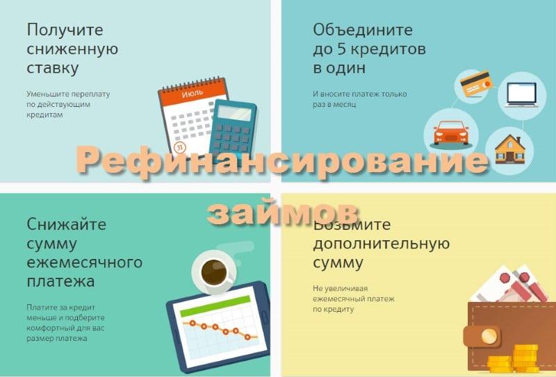 Изображение - Как рассчитать переплату по кредиту kak-rasschitat-pereplatu-po-kreditu-5