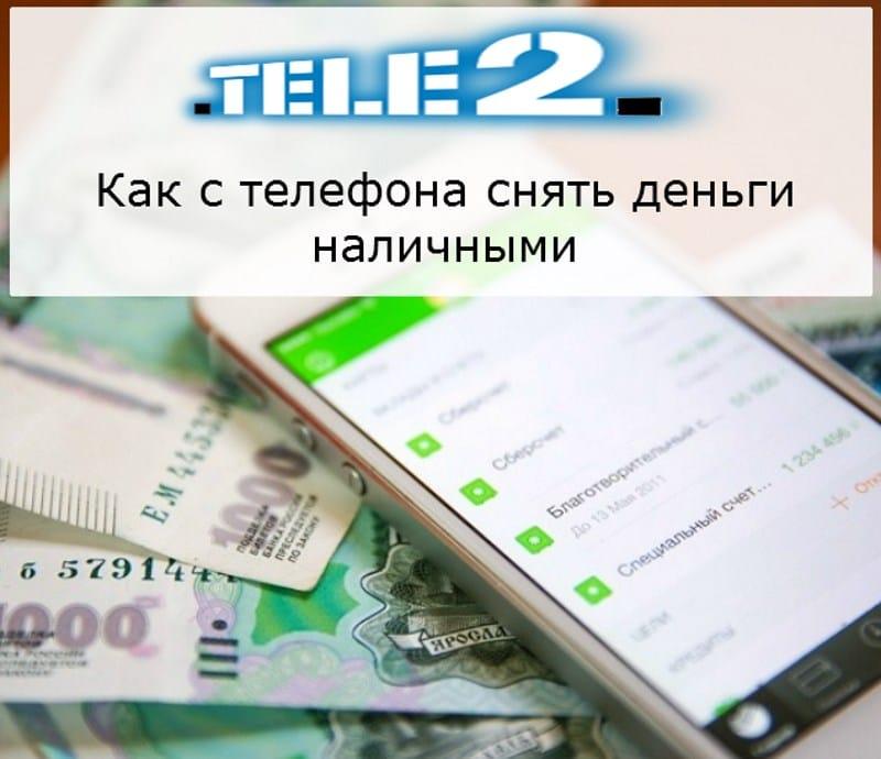 Можно ли снять деньги с теле2