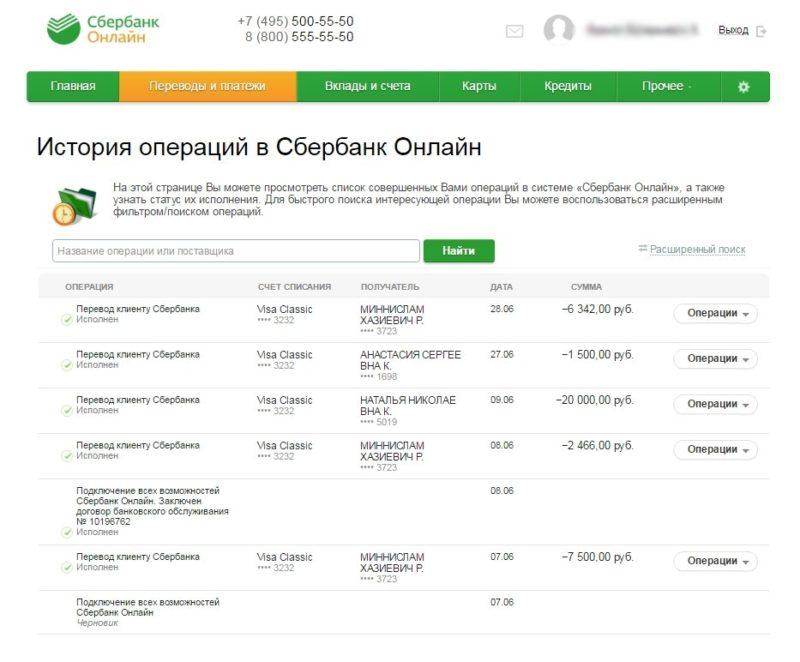 как очистить историю операций в Сбербанк Онлайн