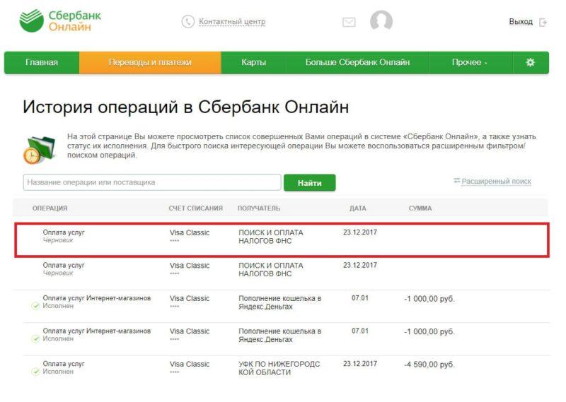 удалить историю платежей в Сбербанк Онлайн