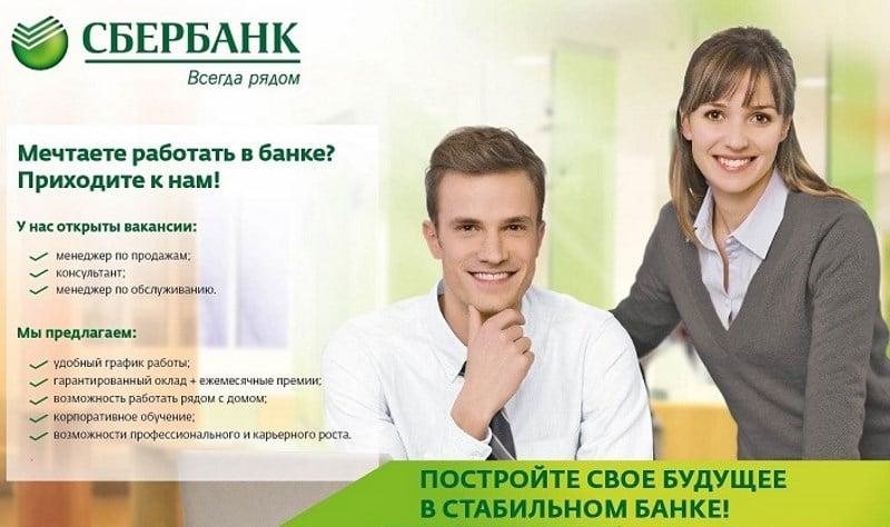 вакансии в Сбербанке без опыта работы