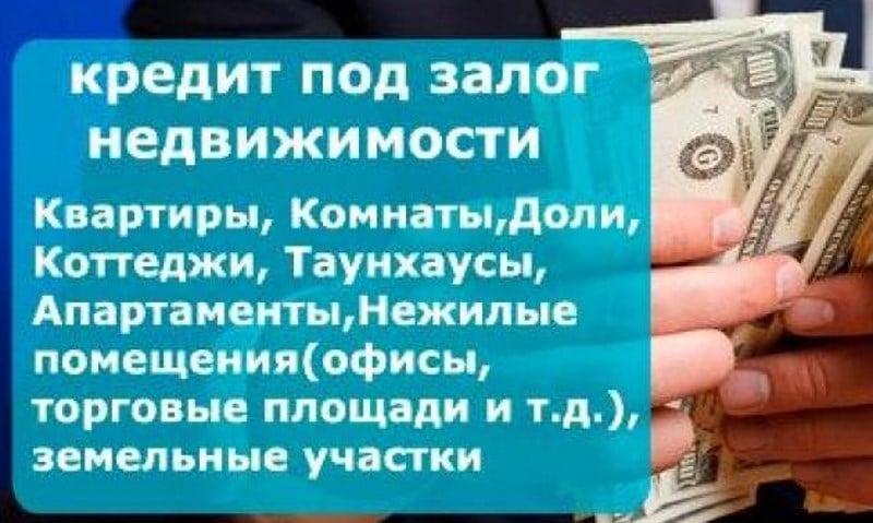 взять кредит в банке под залог квартиры