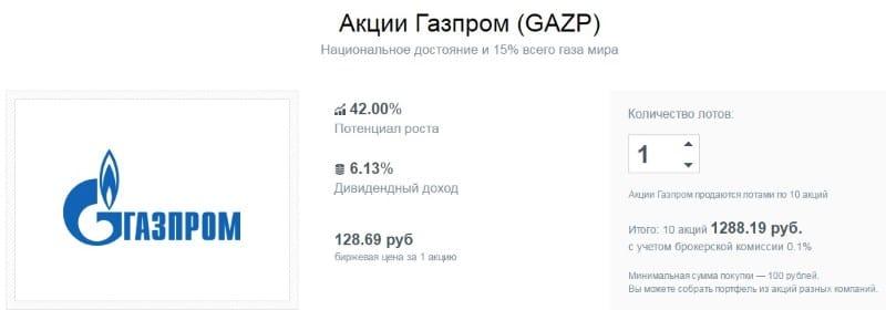сколько можно заработать если купить акции Газпрома