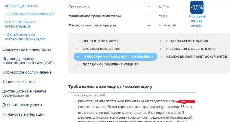 адреса отделений хоум кредит банка в челябинске