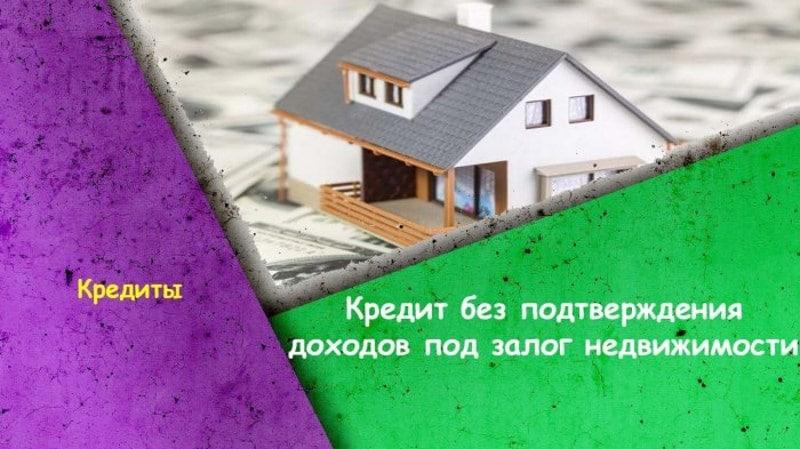 кредит под залог недвижимости в Россельхозбанке без подтверждения доходов