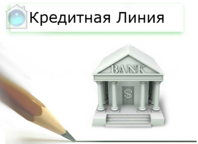 кредитная линия это