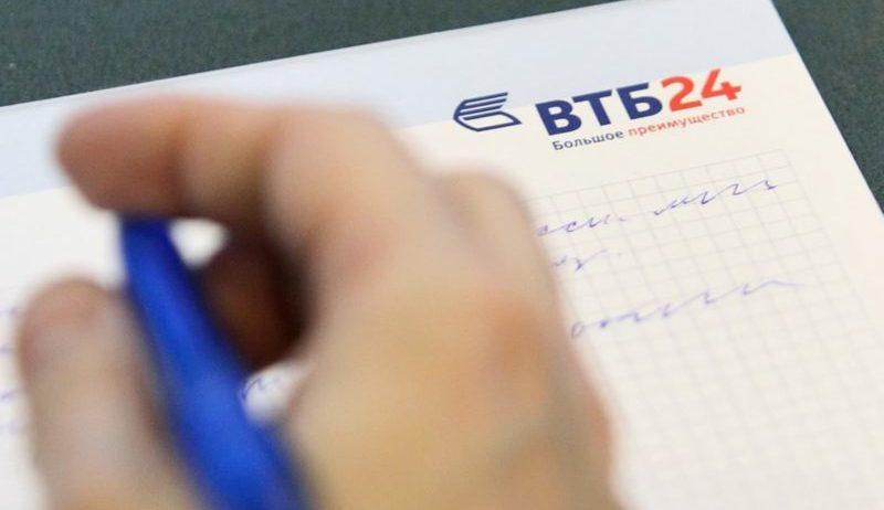 кредитные каникулы ВТБ 24 условия