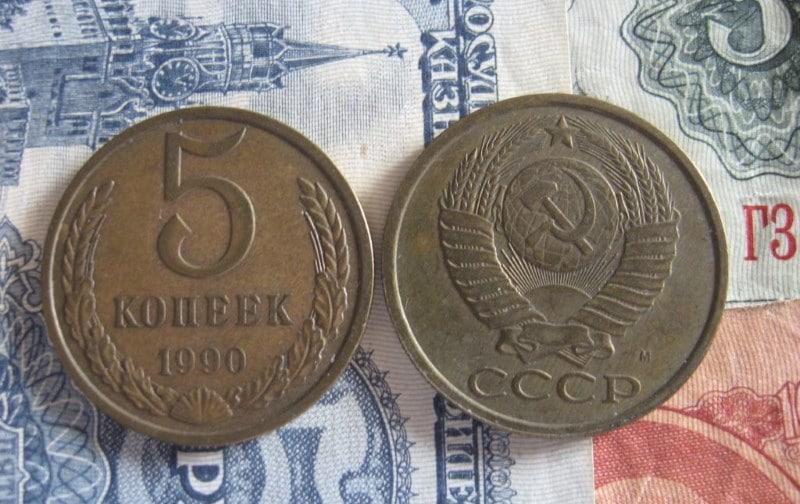 куда можно сдать старые монеты СССР за деньги