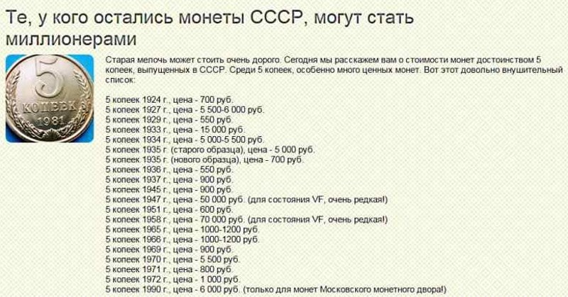 куда можно сдать монеты СССР за деньги