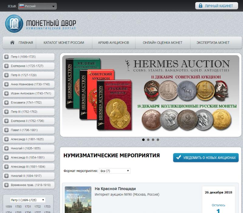 стоимость советских монет