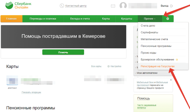 как через Сбербанк-Онлайн подтвердить регистрацию Госуслуги