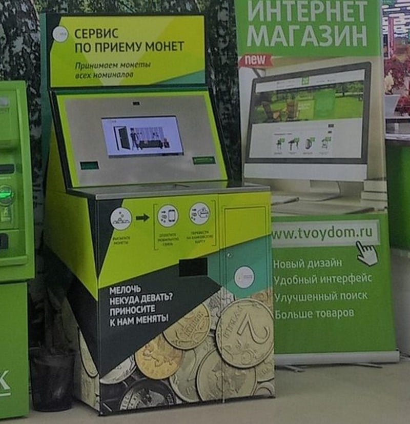 Изображение - Обмен монет в сбербанке mozhno-li-sdat-meloch-v-sberbank-4