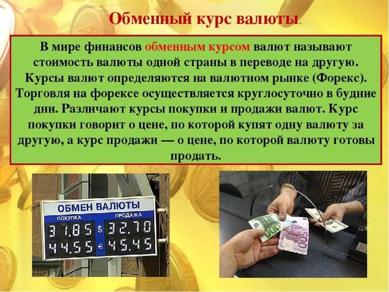 новые правила покупки валюты
