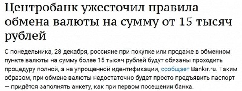 ограничение в покупке валюты в России