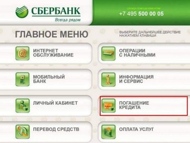 оплатить кредит Сбербанка через карту Сбербанка