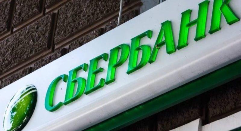 ПАО Сбербанк расшифровка