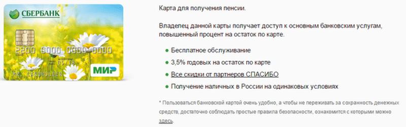 проценты на пенсионной карте Сбербанка