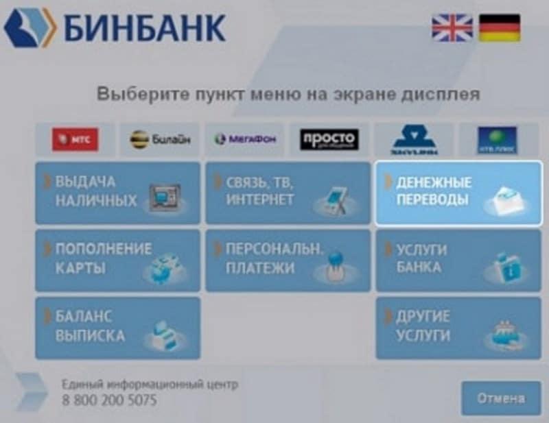 Бинбанк онлайн перевод с карты на карту [PUNIQRANDLINE-(au-dating-names.txt) 41