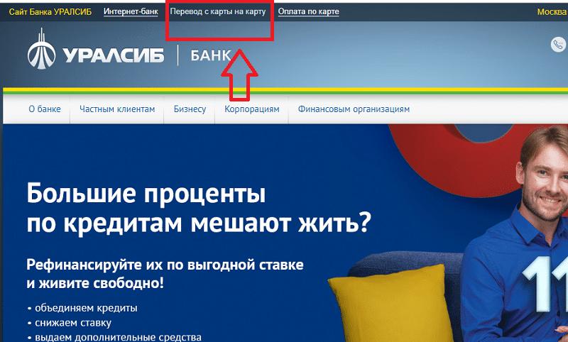 перевод с карты Уралсиб на Уралсиб
