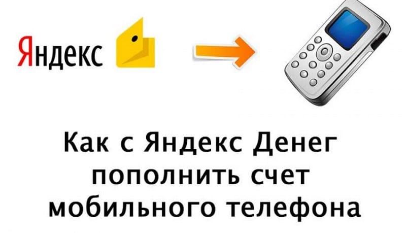 пополнить счет мобильного телефона с карты Яндекс Деньги