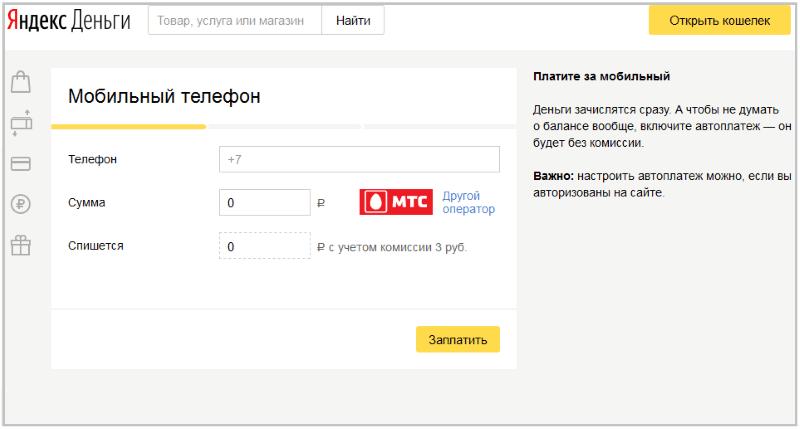 оплата мобильной связи банковской картой Яндекс