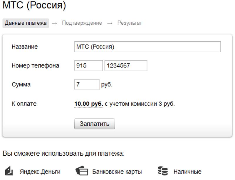 положить деньги на телефон с карты Яндекс