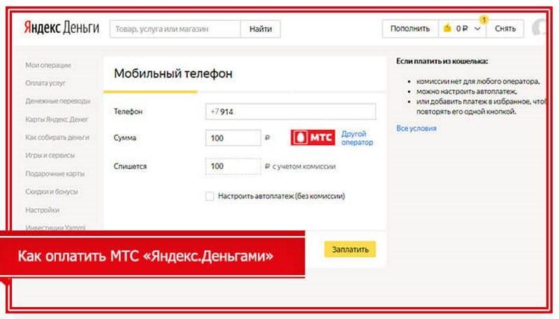 как оплатить сотовый через Яндекс деньги