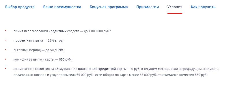 преимущества платиновой карты ВТБ 24