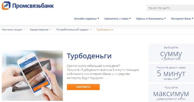 кредиты физическим лицам Промсвязьбанк
