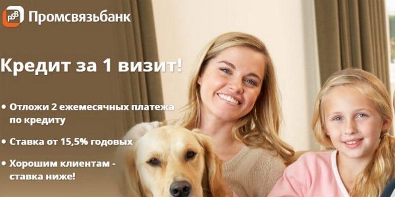 процентная ставка по потребительскому кредиту Промсвязьбанк