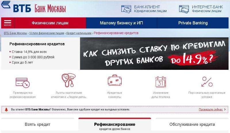 перекредитование в ВТБ 24 потребительского кредита