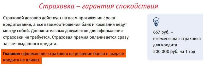 программа рефинансирования в ВТБ 24