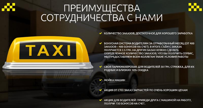 средний заработок таксиста в Москве на своей машине