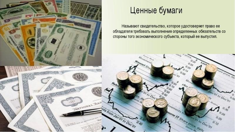 понятие и виды ценных бумаг