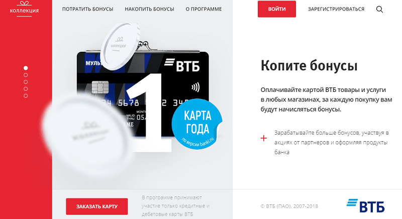виртуальная карта ВТБ 24 для оплаты в интернете