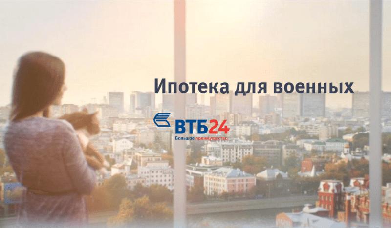 военная ипотека ВТБ 24