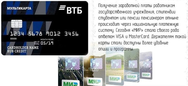зарплатная карта МИР ВТБ 24 для бюджетников