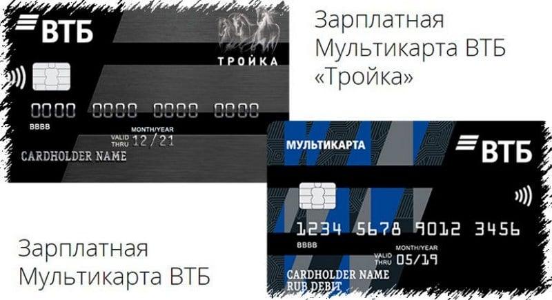 как оформить зарплатную карту МИР в ВТБ