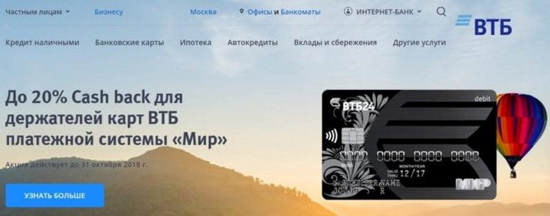 особенности зарплатной карточки МИР от ВТБ