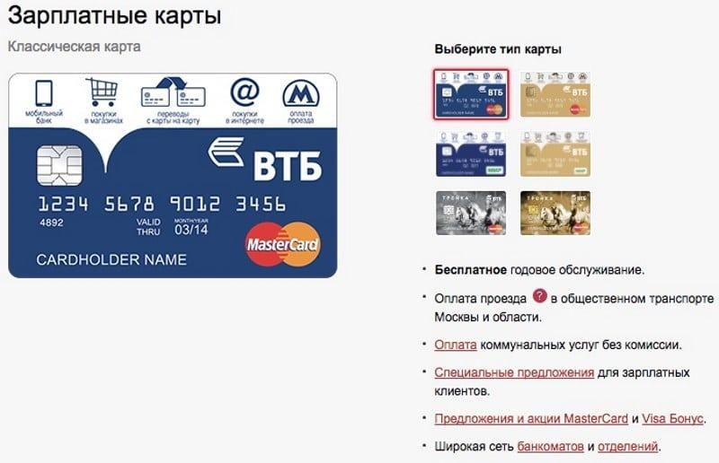 что лучше зарплатная карта Сбербанка или ВТБ