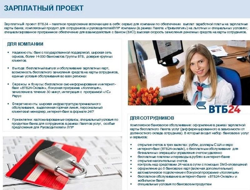 преимущества зарплатного проекта ВТБ 24